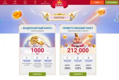 Спектр достоинств онлайн казино Кинг