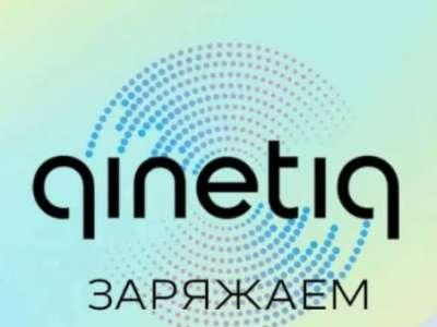 Новые стандарты зарядки гаджетов от «QINETIQ»